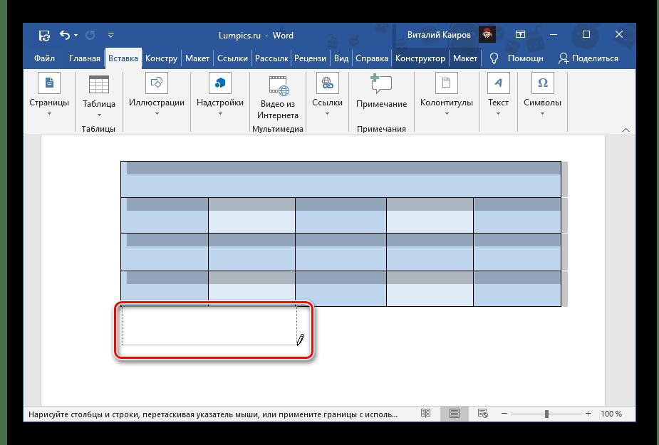 Обозначение карандашом места для двух новых ячеек в таблице Microsoft Word