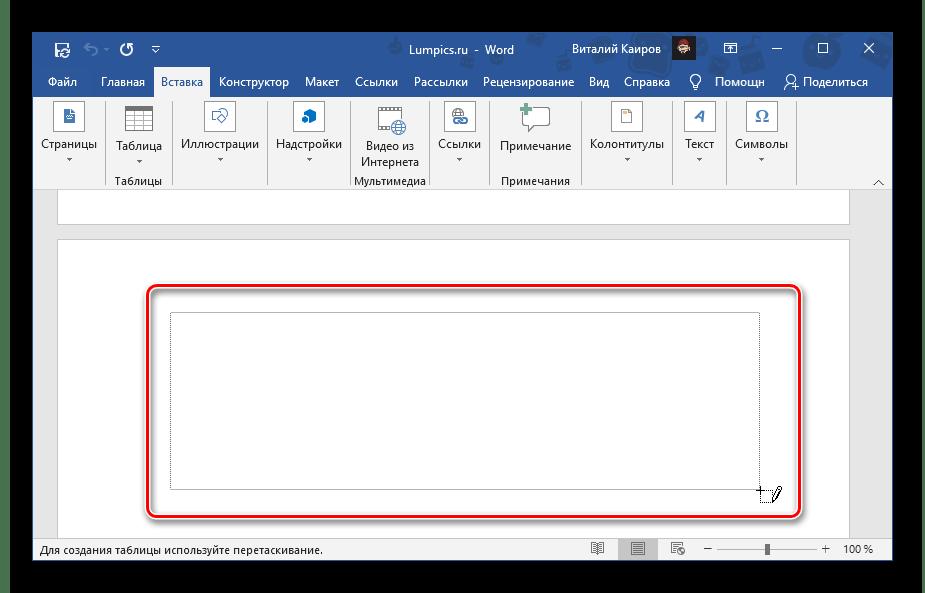 Обозначение внешних границ при самостоятельном рисовании таблицы в Microsoft Word