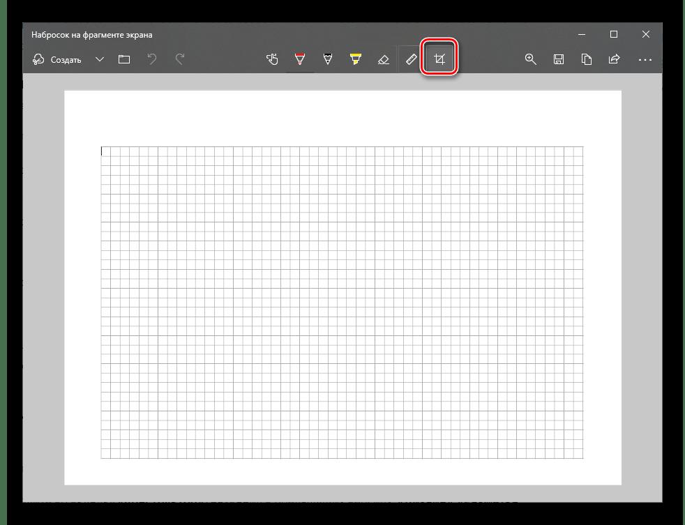 Обрезать снимок экрана с сеткой на компьютере с Windows 10