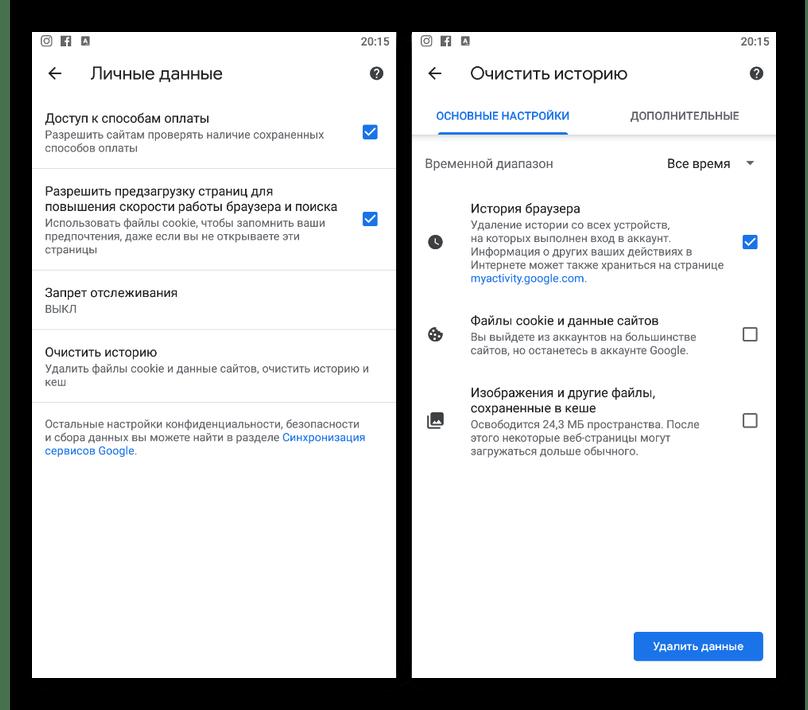 Очистка данных браузера в Google Chrome на телефоне
