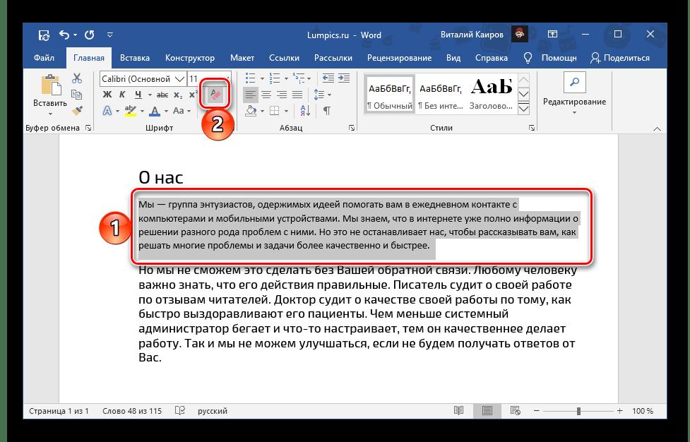 Очистка форматирования для текста малыми прописными в Microsoft Word