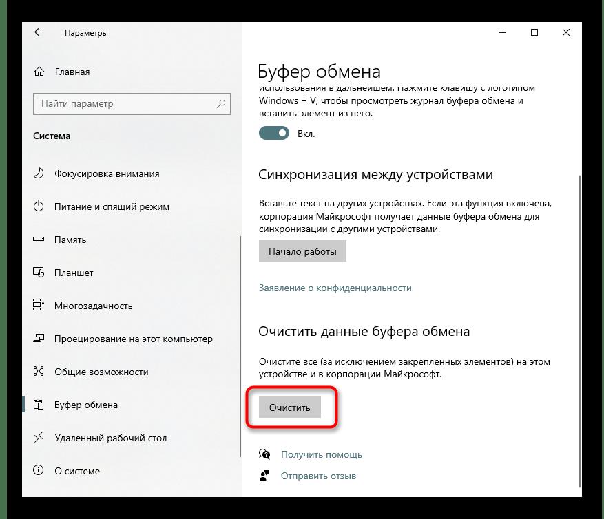 Очистка журнала буфера обмена через Параметры в Windows 10