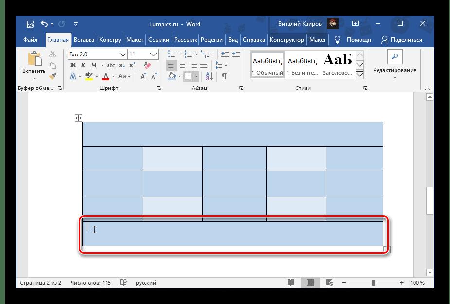 Одна большая ячейка размером в строку в таблице Microsoft Word