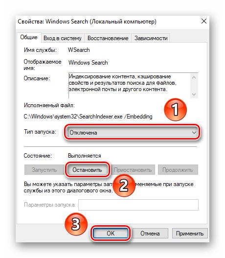 Окно с настройками службы Windows Search в Windows 10