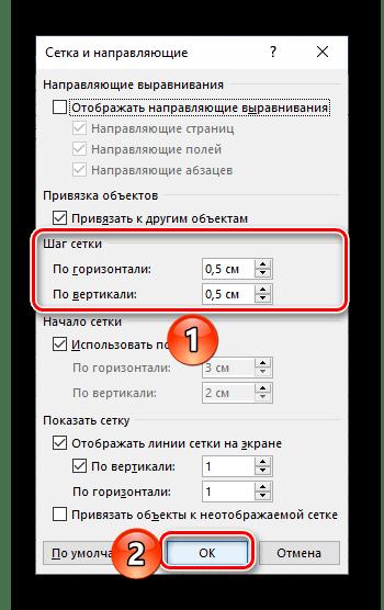 Определение размеров сетки в документе Microsoft Word