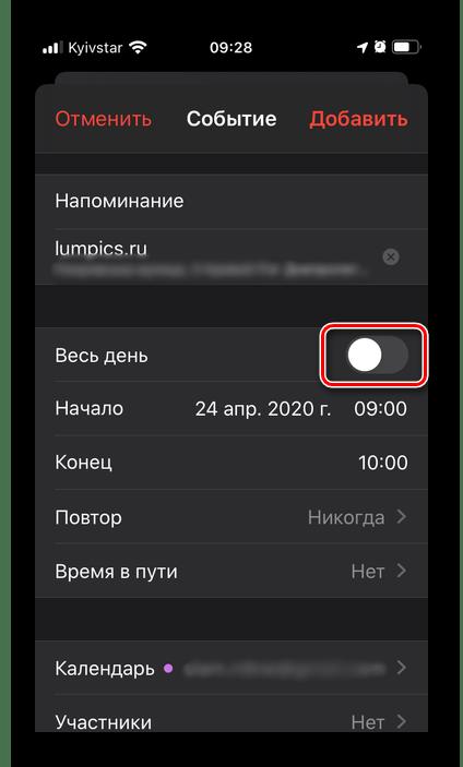 Определить параметры повтора напоминания в приложении Календарь на iPhone