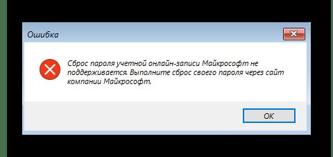 Ошибка сброса пароля от учетной онлайн-записи Microsoft в среде восстановления через DISM++