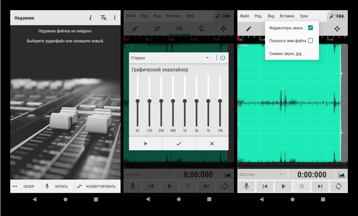 Особенности интерфейса и функциальности аудиоредактора для Android WaveEditor