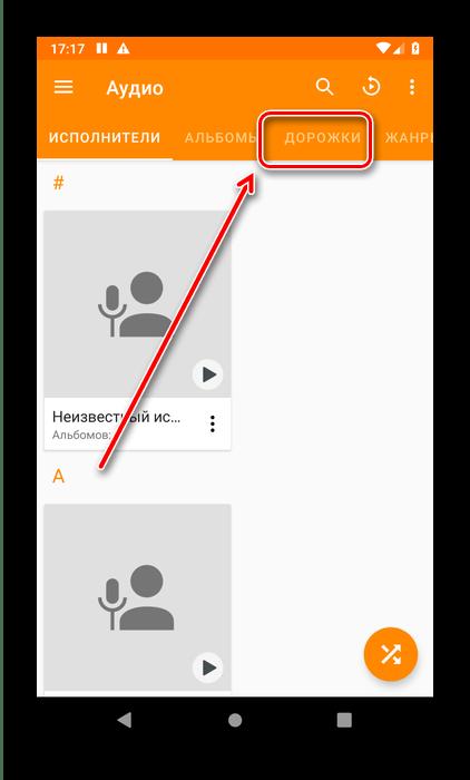 Открыть аудио через главное меню VLC Player для открытия M4B на Android