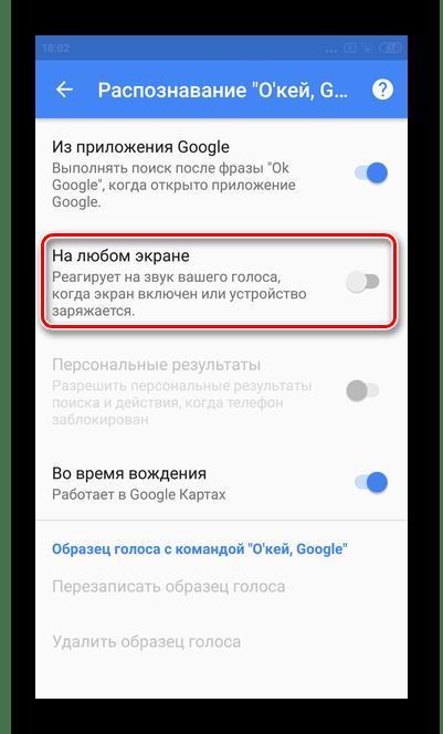 Отключение голосового помощника для отключения голосового помощника на экране Андроид