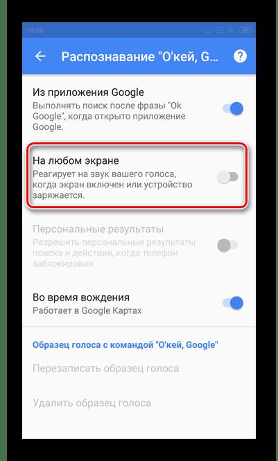 Отключение голосового помощника в настройках на экране Андроид