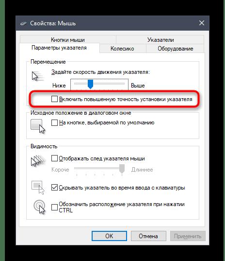 Отключение системной настройки мыши перед проверкой DPI