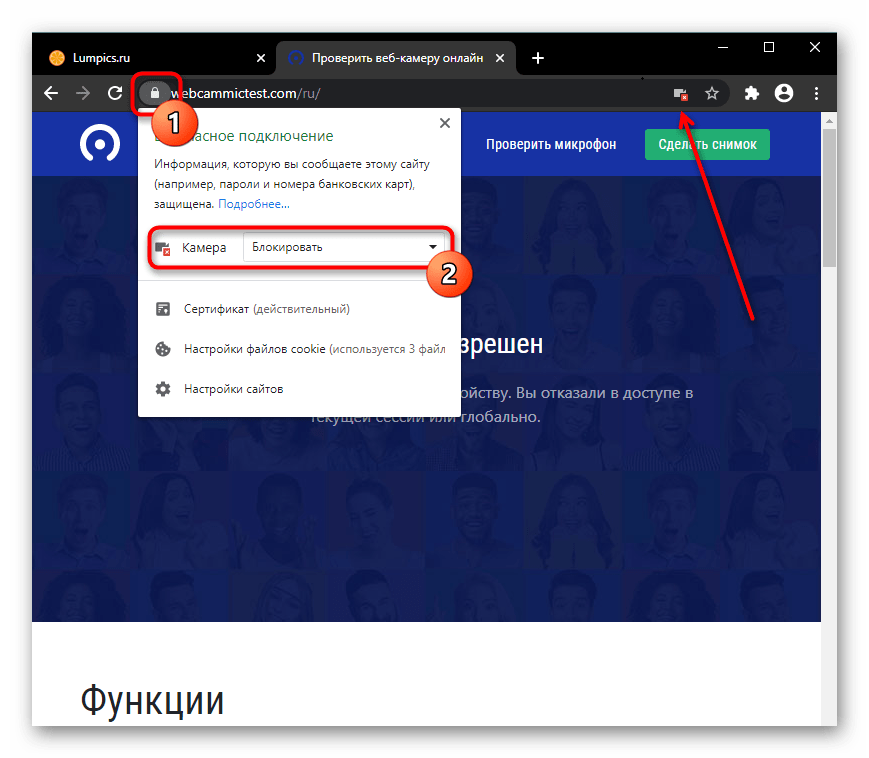 Отключение заблокированного разрешения на использование web-камеры в Google Chrome