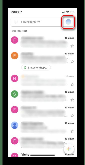 Откройте приложение Gmail и тапните на аватар для поиска аккаунта Гугл по номеру телефона в мобильной версии iOS