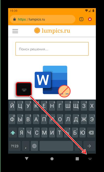 Отключение голосового ввода на Android
