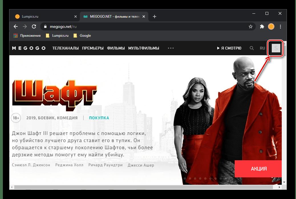 открыть меню профиля на сайте Megogo на компьютере
