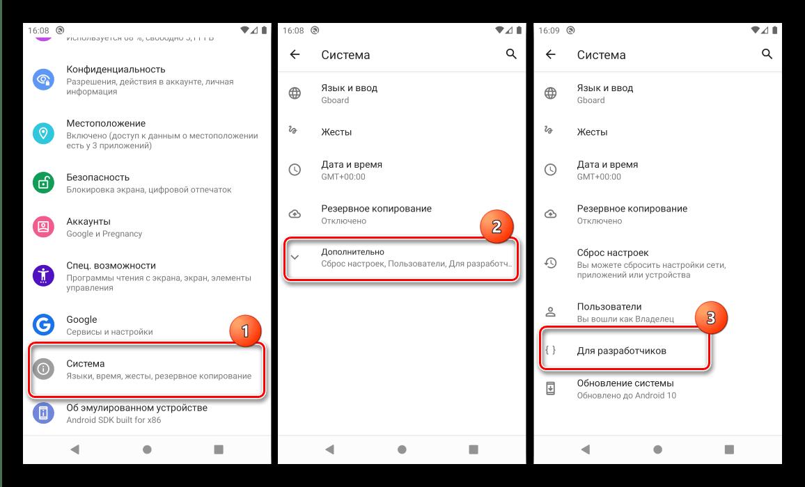Открыть настройки для смены разрешения на Android посредством параметров разработчика