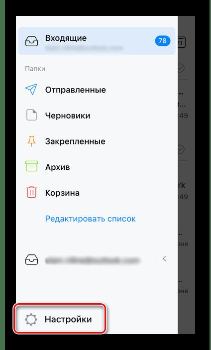 Открыть настройки приложения для работы с почтой Spark на iPhone