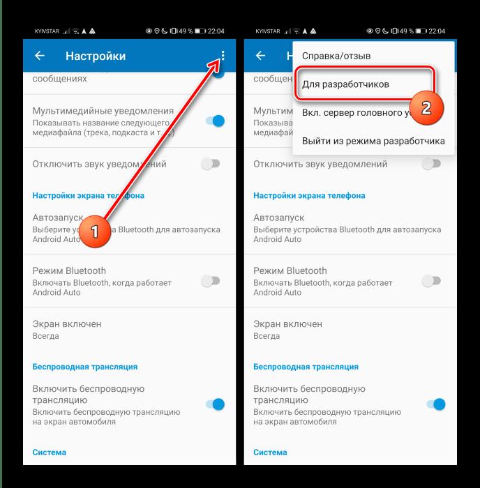 Открыть настройки режима разработчика для решения проблем с Android Auto