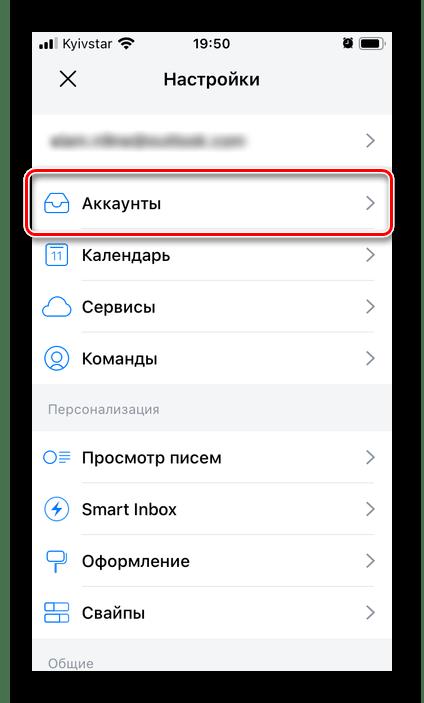 Открыть раздел Аккаунты в настройках приложения для работы с почтой Spark на iPhone