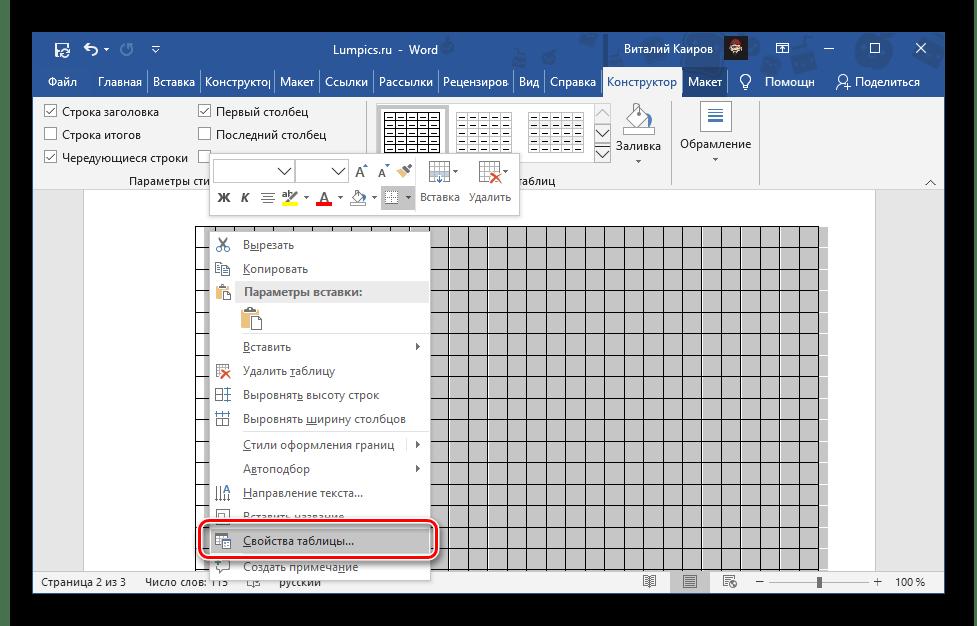Открыть свойства таблицы в документе Microsoft Word