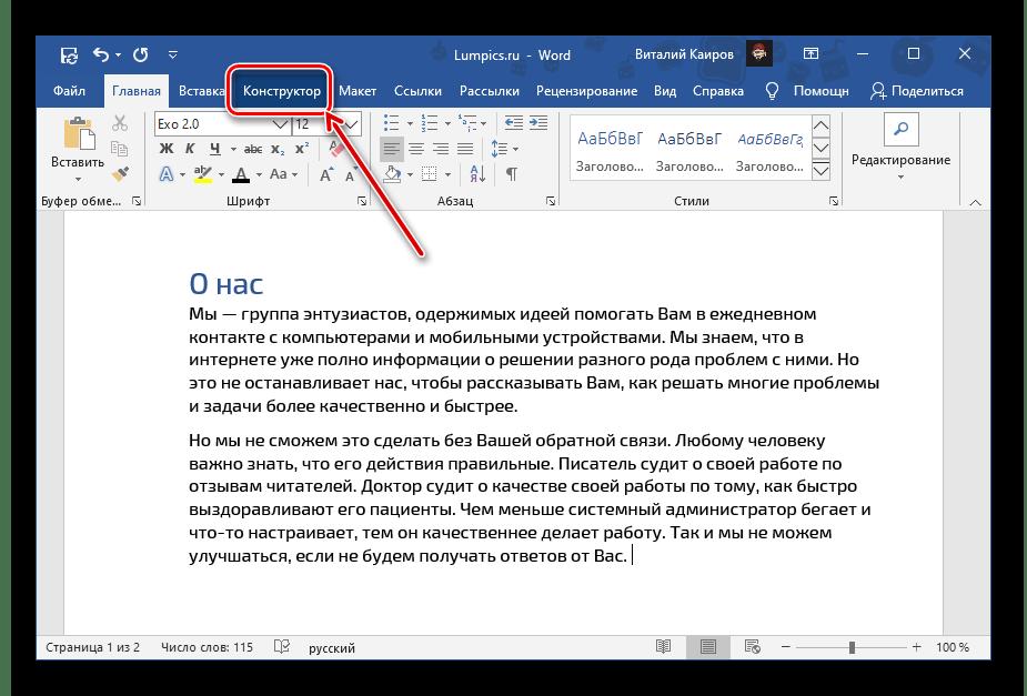 Открыть вкладку Конструктор в документе Microsoft Word