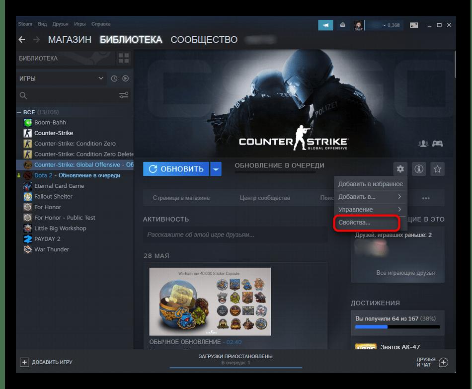 Открытие окна настроек игры для деинсталляции Counter-Strike Global Offensive через Steam