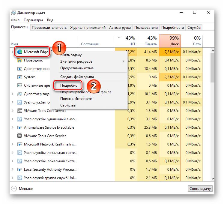 Открытие окна с подробностями о процессе из Диспетчера задач в Windows 10