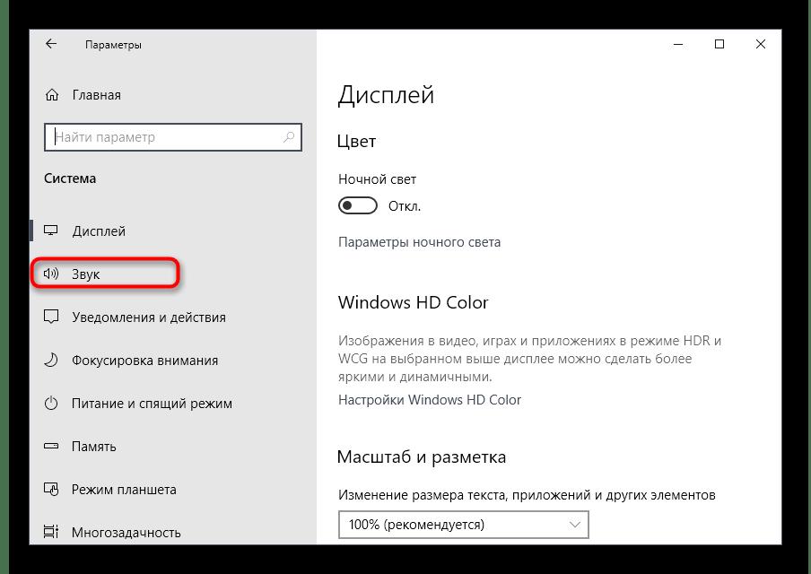 Открытие раздела для настройки звука после вывода на переднюю панель в Windows 10