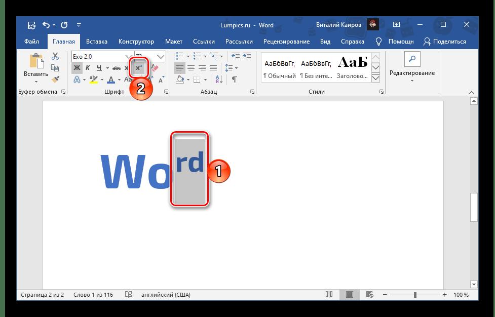 Отмена возведения текста в верхний индекс в Microsoft Word