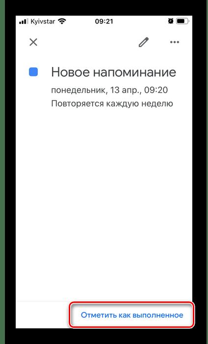 Отметить как выполненное напоминание в приложении Google Календарь на iPhone