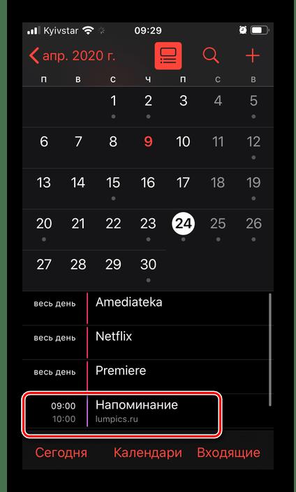 Отображение добавленного напоминания в приложении Календарь на iPhone