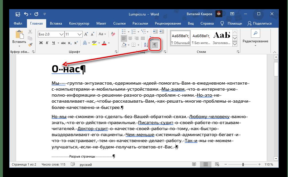 Отображение непечатаемых символов в документе Microsoft Word