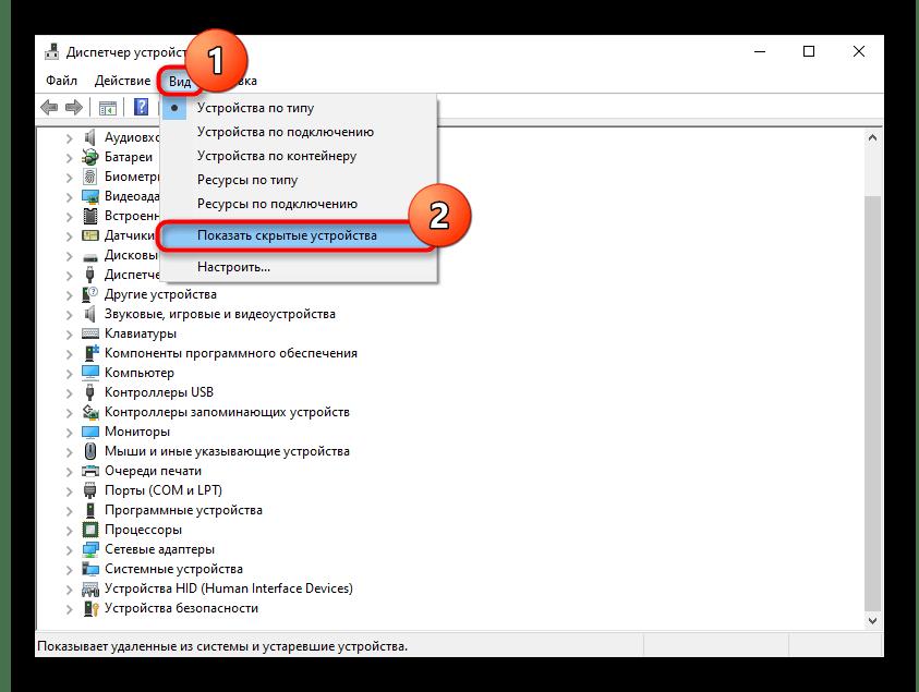 Отображение скрытых устройств в Диспетчере устройств Windows 10 для включения виртуального адаптера