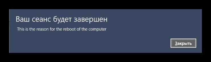 Отображение сообщения при перезагрузке Windows 10 через Командную строку