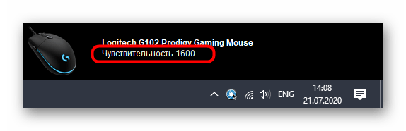 Отображение уведомления при настройке DPI через кнопку на компьютерной мышке