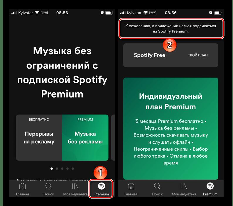 Отсутствие возможности подписки на Spotify Premium в мобильном приложении
