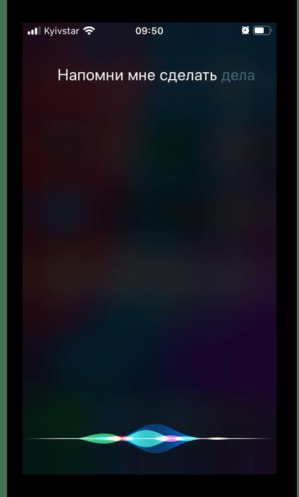 Озвучивание напоминания для Siri на iPhone