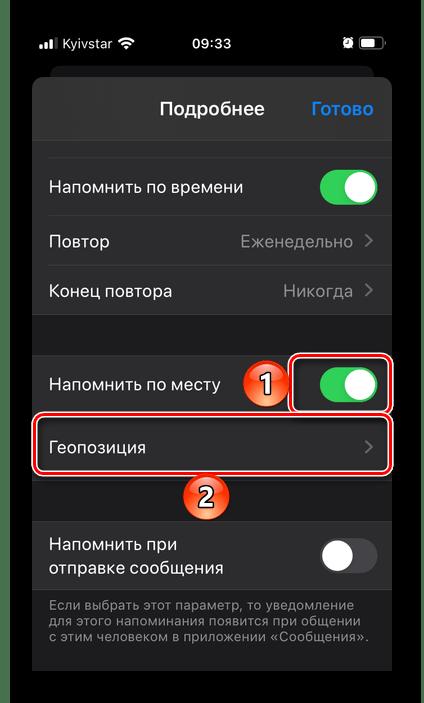 Параметр Напомнить по месту в приложении Напоминания на iPhone