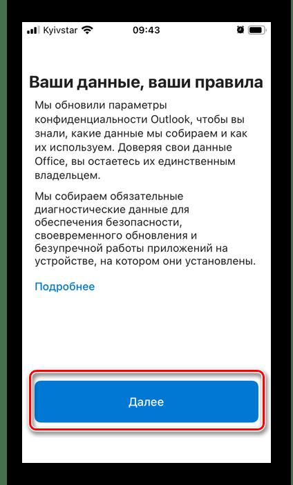 Параметры конфиденциальности электронной почты в приложении Outlook на iPhone