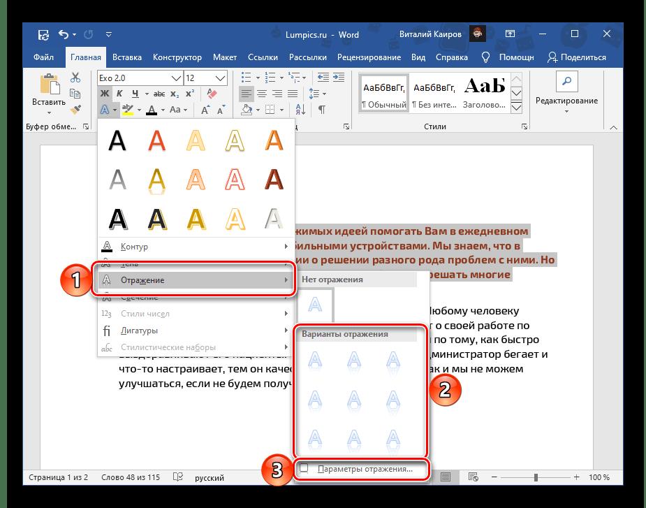 Параметры отражения в текстовых эффектах для документа Microsoft Word