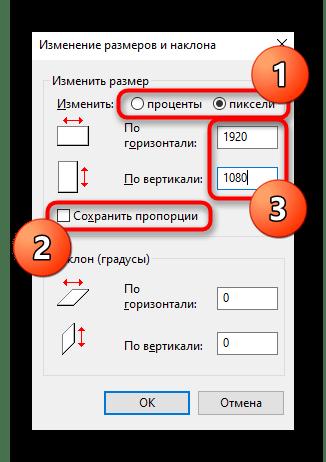 Параметры полотна в Paint для создания однотонного фона в Яндекс.Браузер