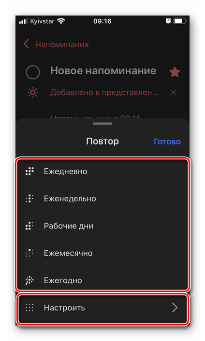 Параметры повтора напоминания в приложении Microsoft To Do на iPhone