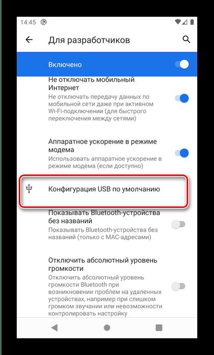 Параметры режима USB для подключения Android к Android через USB