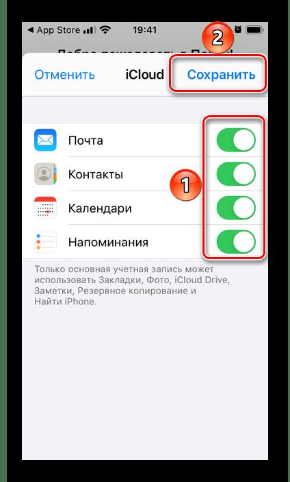 Параметры синхронизации данных электронной почты iCloud в приложении Почта на iPhone