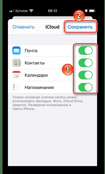 Параметры синхронизации данных в приложении Почта на iPhone