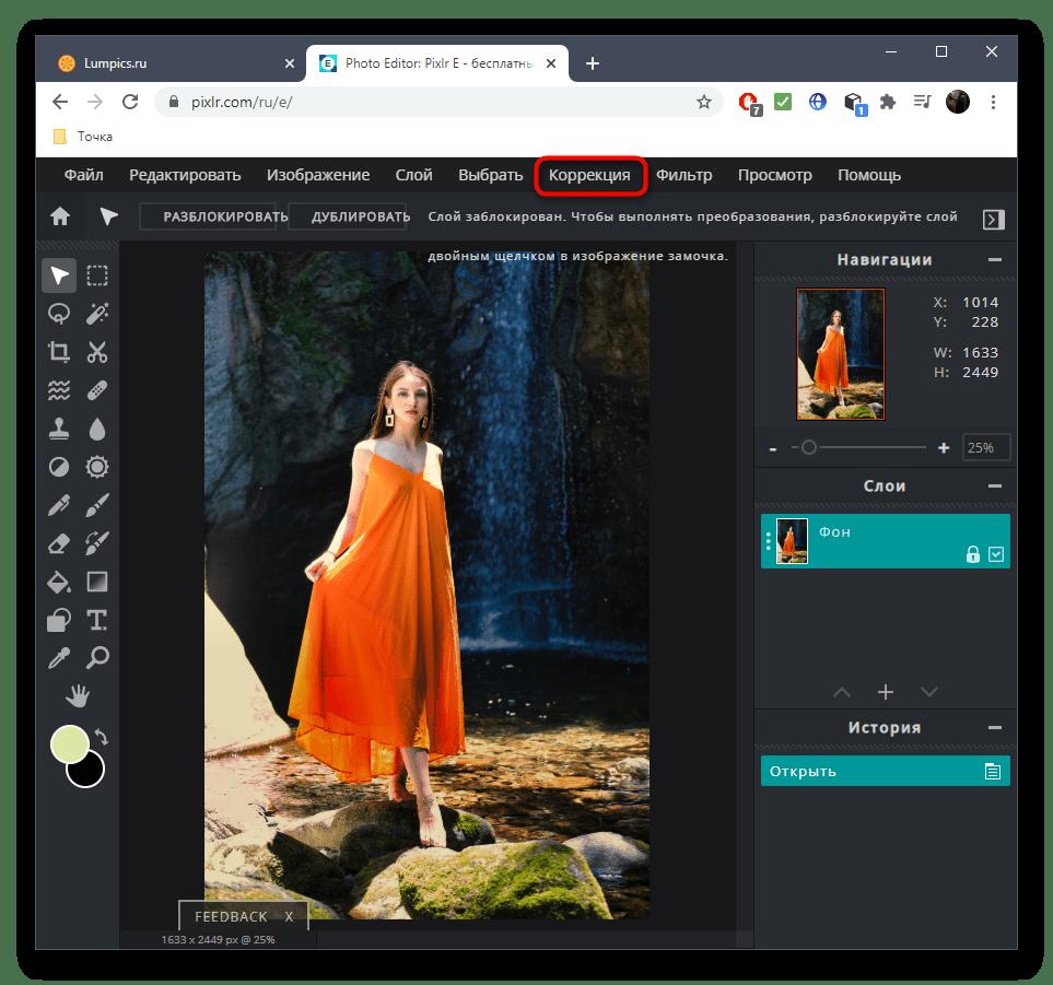 Переход к выбору эффекта для наложения негатива на фото через онлайн-сервис PIXLR
