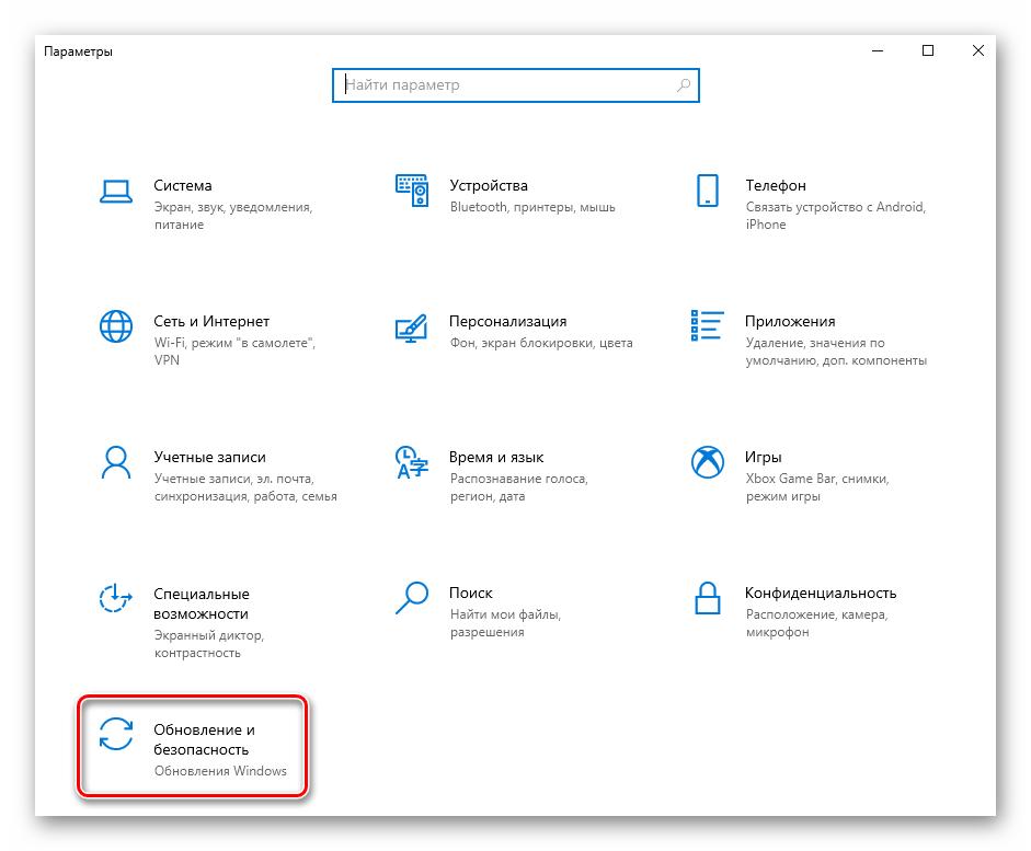 Переход из окна Параметры в Windows 10 в раздел Обновление и безопасность