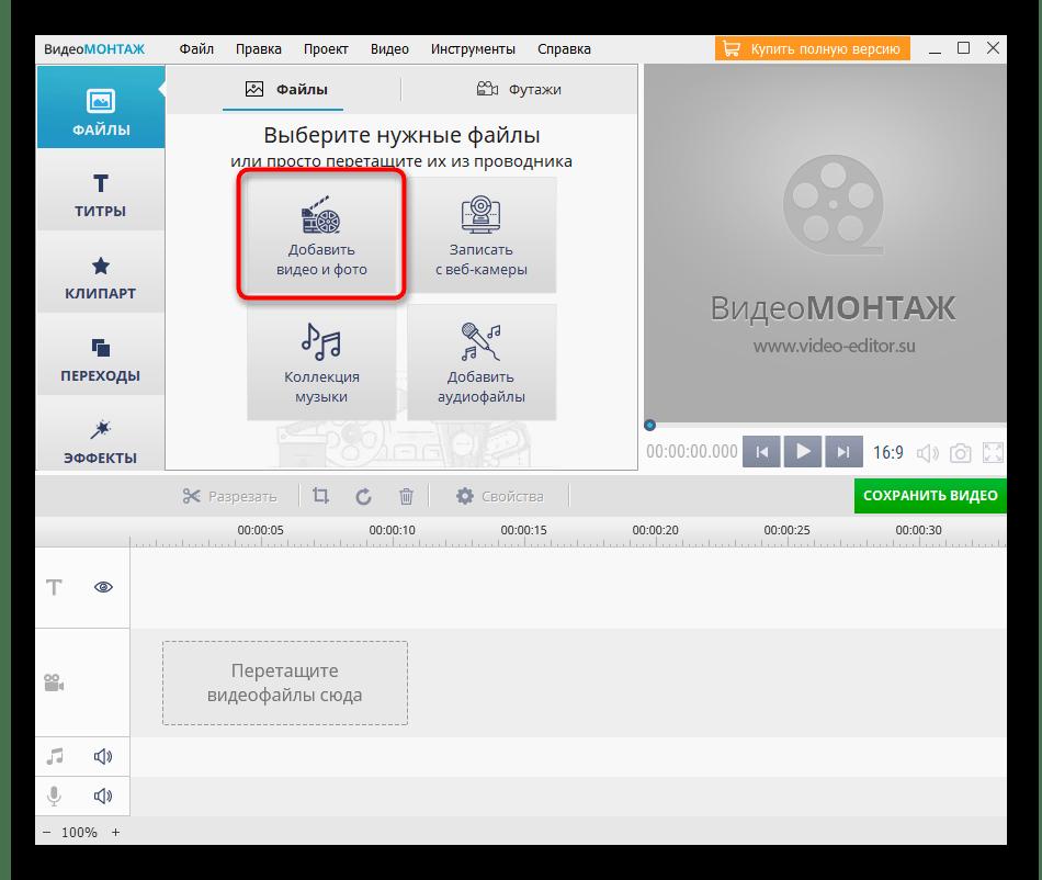 Переход к добавлению файлов для соединения видео в программе ВидеоМОНТАЖ