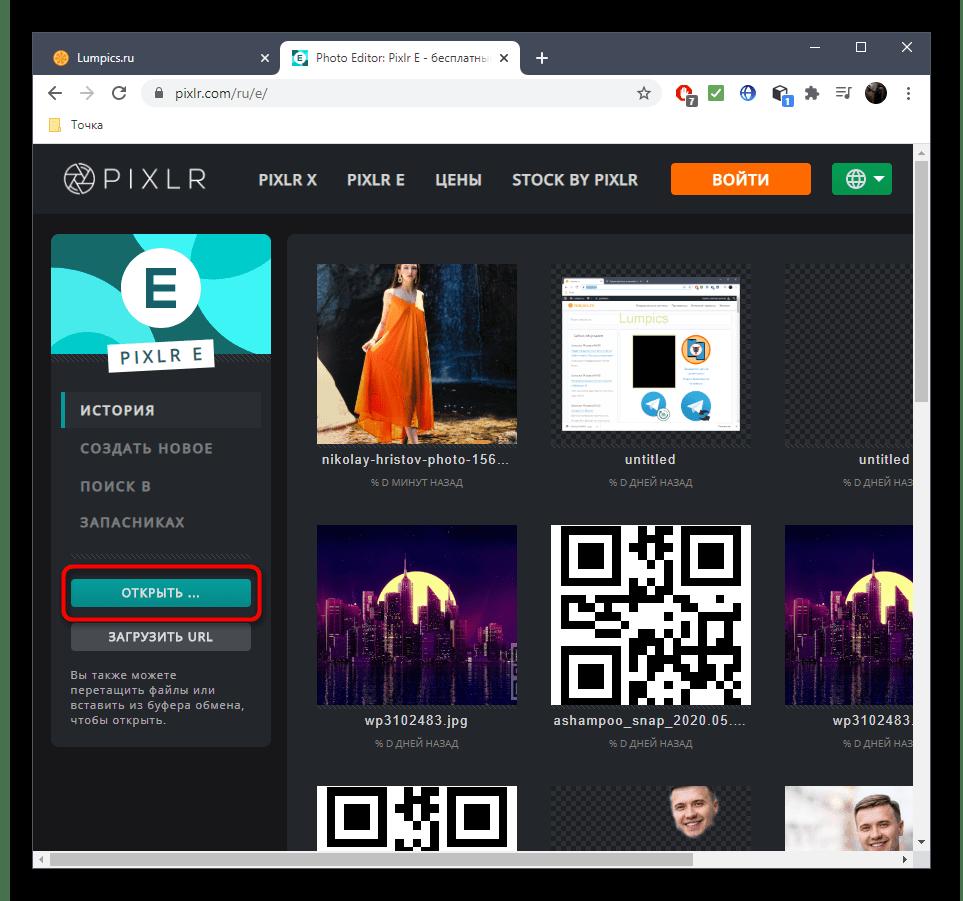 Переход к добавлению изображения для наложения негатива через онлайн-сервис PIXLR